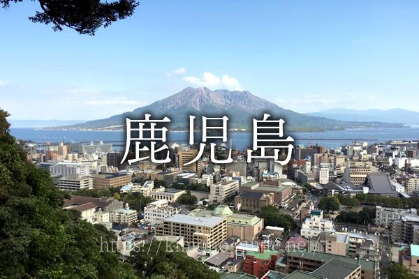 鹿児島県で着物を売るならどこがいい?おすすめの着物買取店20社を紹介!