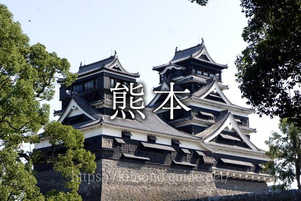 熊本県で着物を売るならどこがいい?おすすめの着物買取店20社を紹介!