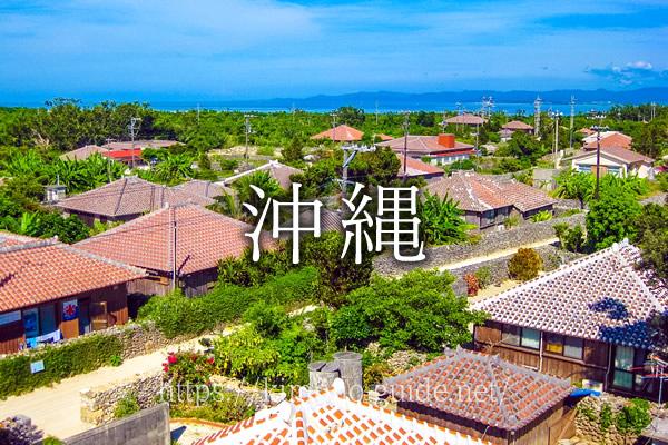 沖縄県で着物を売るならどこがいい?おすすめの着物買取店16社を紹介!