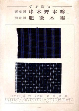 鹿児島県・串木野木綿