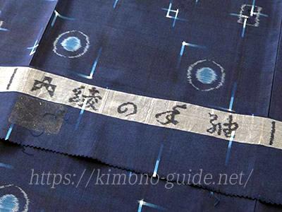 宮崎県・綾の手紬「天然灰汁発酵建 藍染」